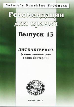 Методические реком. для врачей №13
