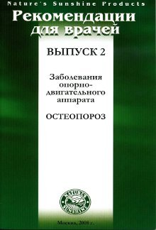 Методические реком. для врачей №2