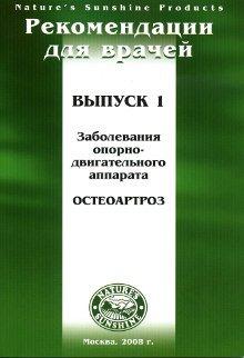 Методические реком. для врачей Остеоартроз №1