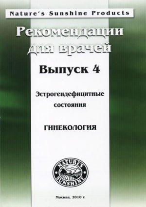 Методические реком. для врачей №4