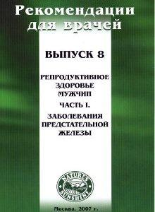 Методические реком. для врачей №8 мужское здоровье