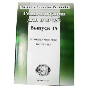 Методические рекомендации для врачей выпуск 14.
