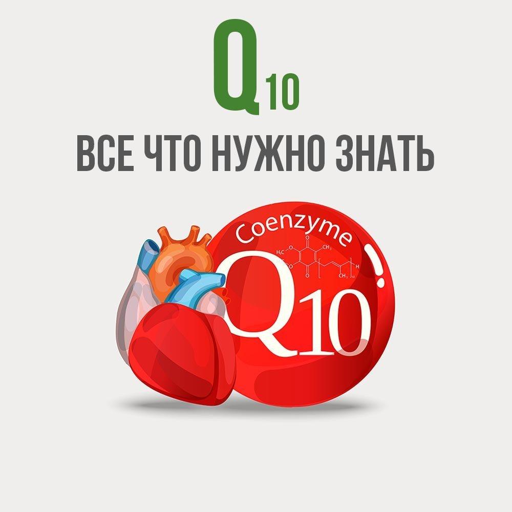 Коэнзим Q10 польза и вред инструкция по применению исследования