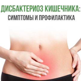 Дисбактериоз кишечника: симптомы и профилактика