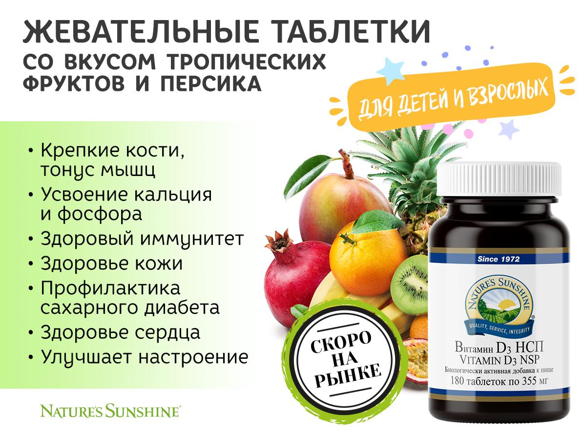 витамин Д3 нсп