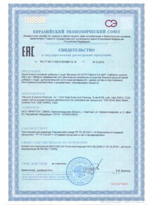 витамин д3 нсп сертификат