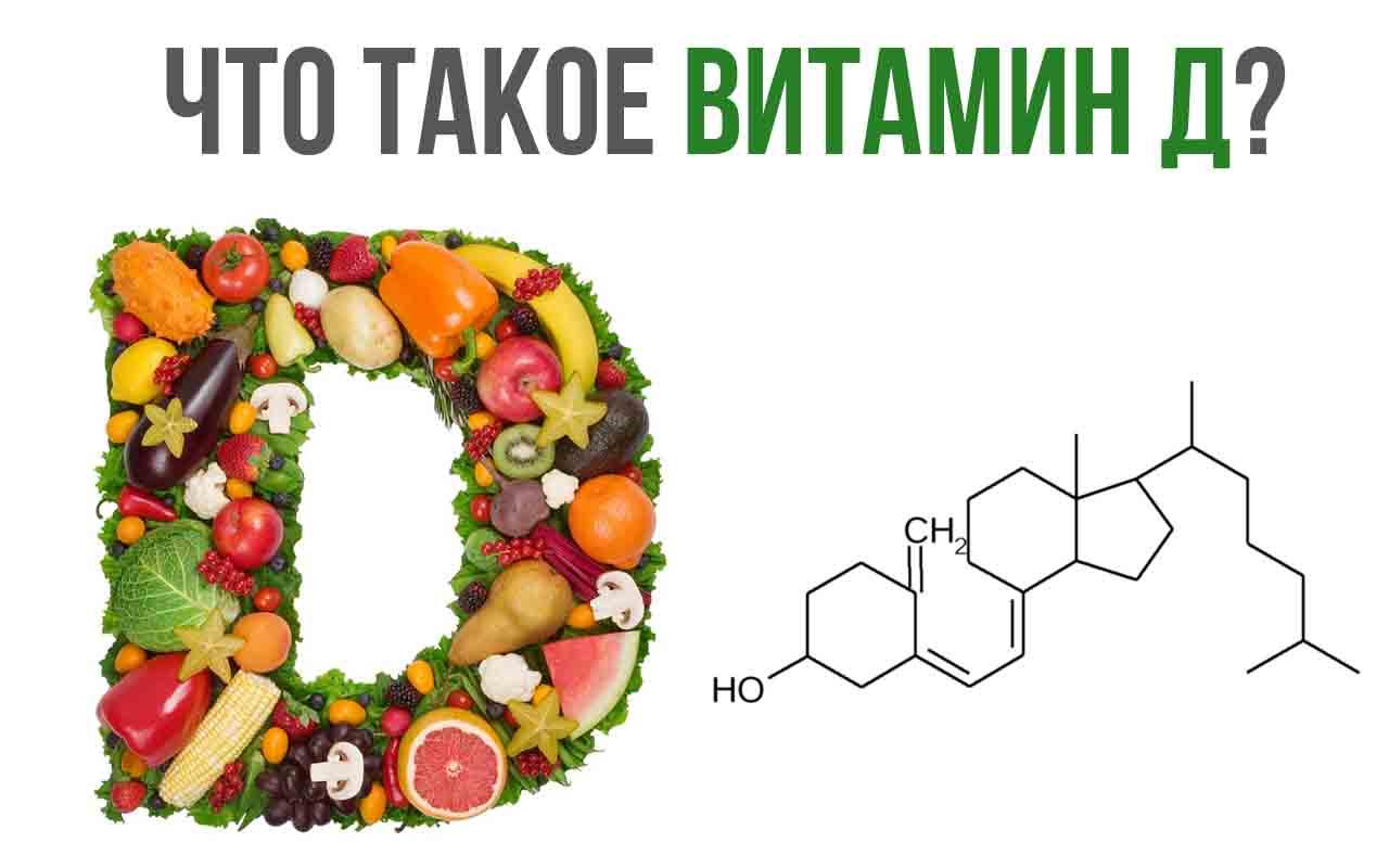 что такое витамин д