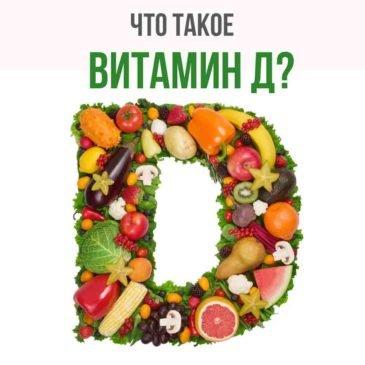 какой витамин д лучше