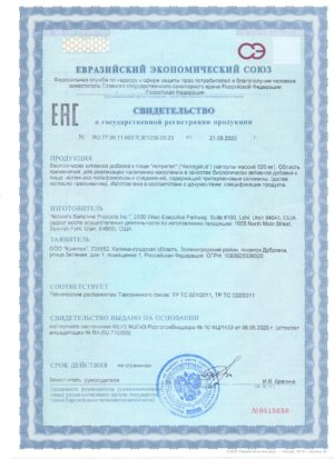 астрагал сертификат нсп