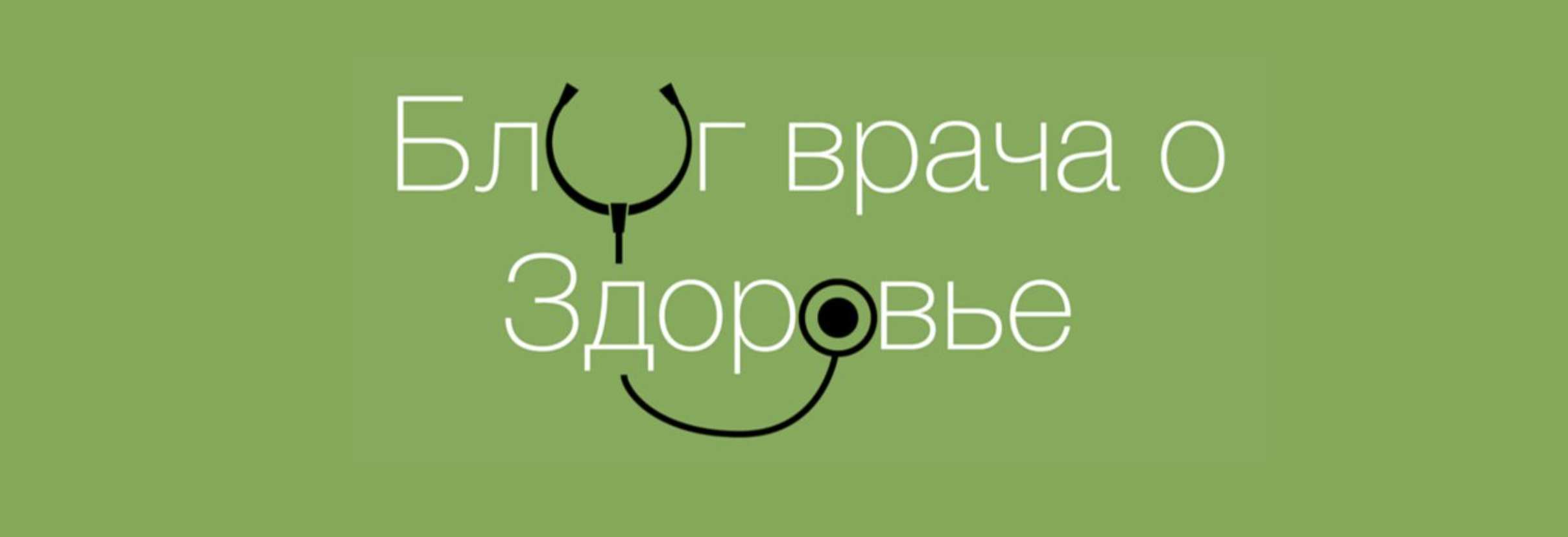 Блог врача о здоровье