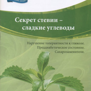 брошюра стевия nsp
